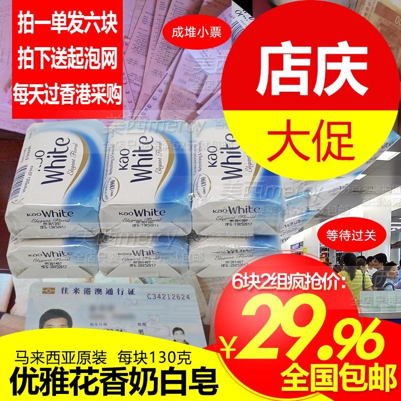 包邮日本KAO/花王香皂马来西亚原装香港进口清洁控油保湿130x6块