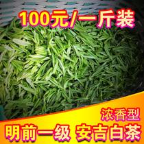 绿茶散装袋装500g明前一级珍稀白茶亚博国际娱乐官方网站新茶春茶2018安吉白茶