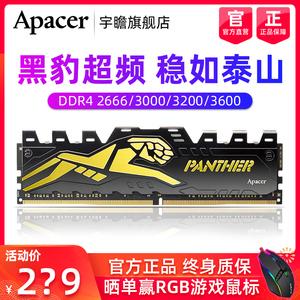 【赢鼠标】Apacer/宇瞻内存条 DDR4 2666 3000 3200 3600 8g 16g 黑豹RGB灯条台式机电脑吃鸡游戏内存条