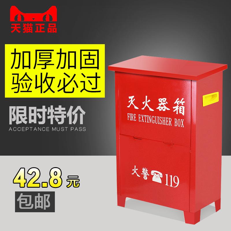 干粉�缁鹌飨渥�4kg2只�b家用酒店加厚4公斤消防箱9�箱消防器材箱