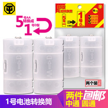 1 Section 5th Battery Conversion No. 1th Battery 1th battery conversion bucket battery 5th to 1th converter 2 pieces