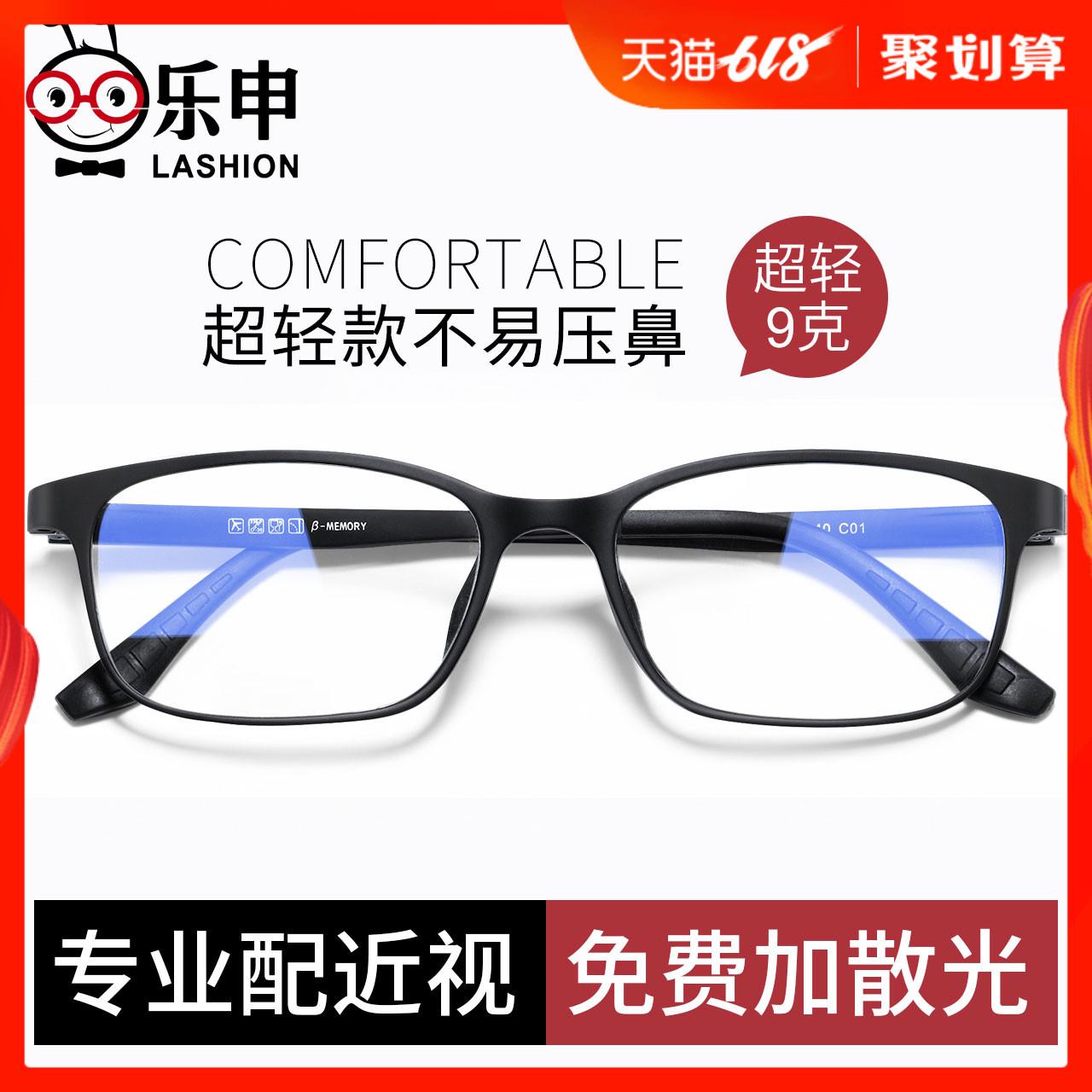 乐申近视眼镜框男款网上配镜加散光专业定制黑色方框女可配有度数
