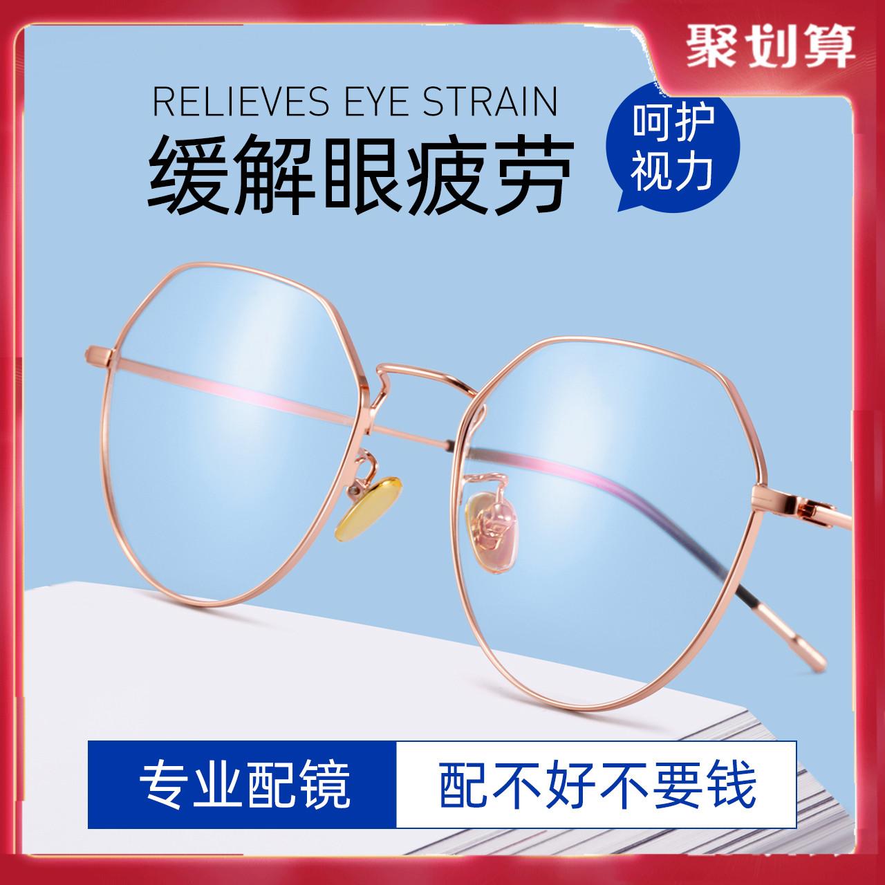 乐申  L911401 近视眼镜 免费配1.60超薄0-800度镜片新低