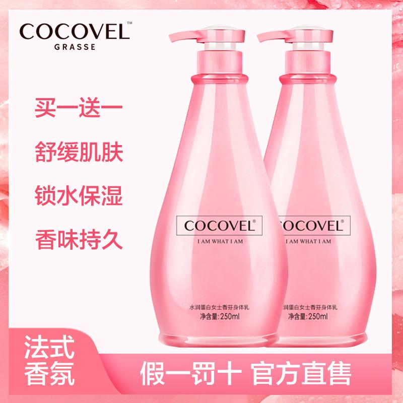 【买一送一】COCOVEL 法式香氛秋冬清爽身体乳保湿滋润持久COCO