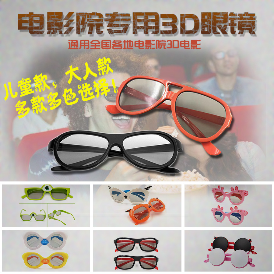 3D glasses special parent-child family suit for adult childrens cinema three-dimensional polarization non flashing cute 3B glasses