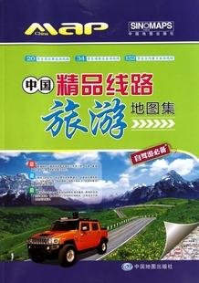 正版 中国精品线路旅游地图集(自驾游 ) 张冬梅//周涛著 中国地图出版社 BK