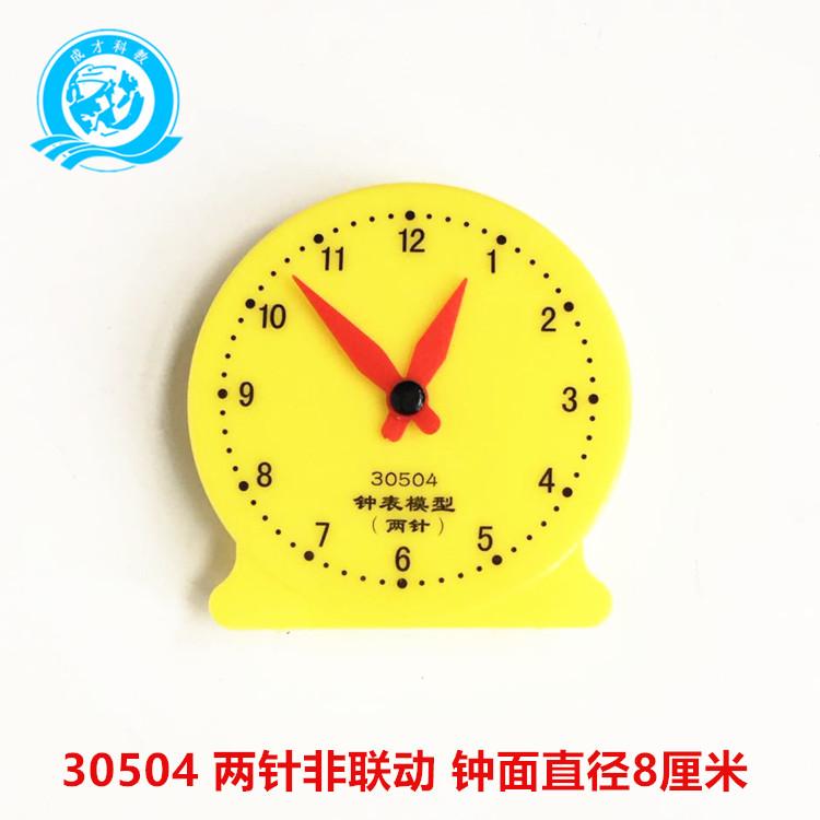 30504钟表模型 8cm 学生用2两针非联动钟面模型 小学数学教学教具