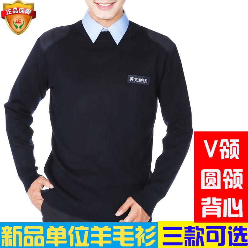 单位新款羊毛衫长袖圆领毛衣针织衫男女冬季保安服打底衫背心V领