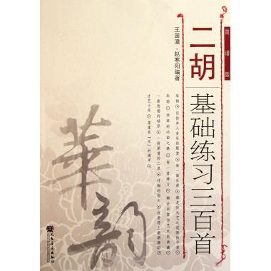 二胡基础练习三百首(简谱版) 王国潼--赵寒阳
