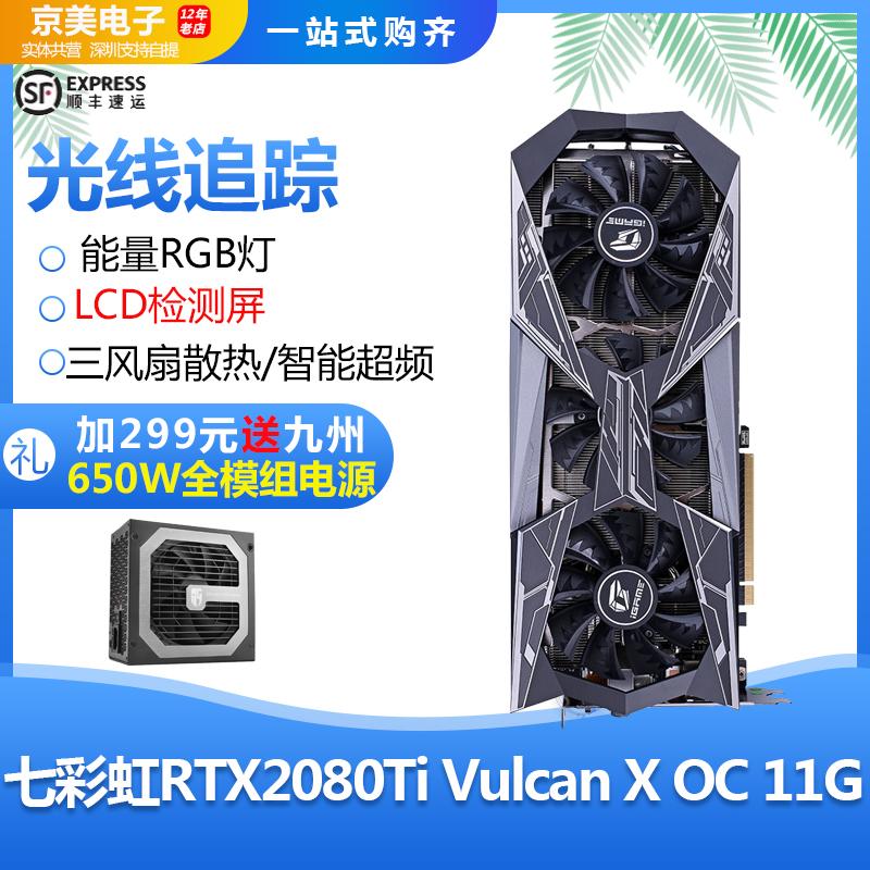 七彩虹iGame RTX2080Ti Vulcan X OC 11G台式机电脑游(用100元券)