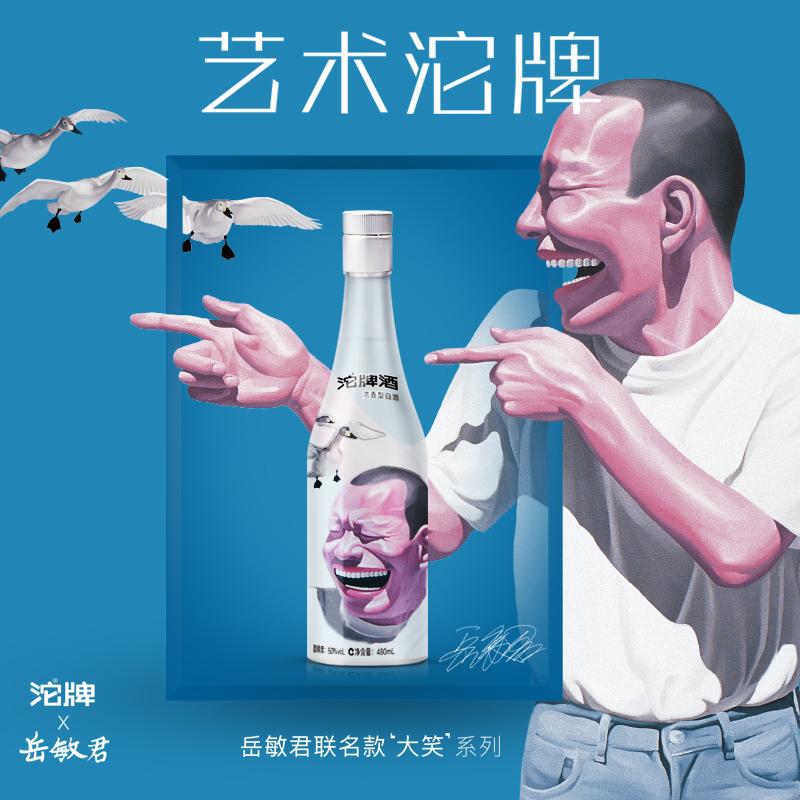 [新品]沱牌酒x岳敏君大笑系列联名款50度480ml浓香型国产白酒图片