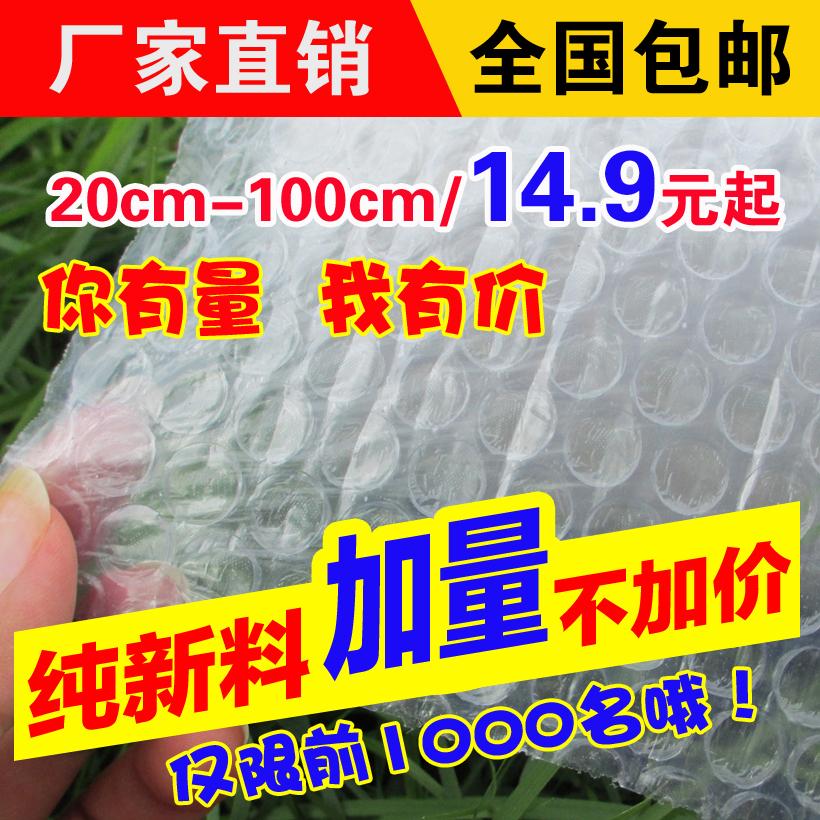 全新料气泡膜袋加厚 气泡垫 防震膜包装泡沫泡泡纸打包袋包邮批发