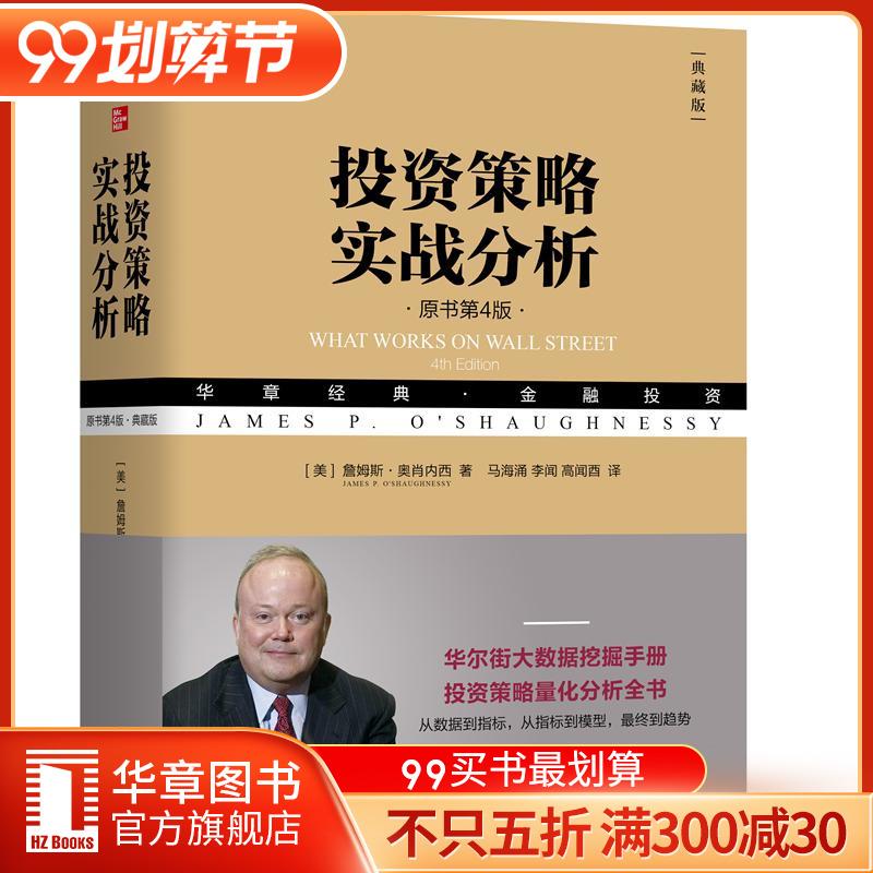 8067387|现货包邮投资策略实战分析原书第4版典藏版/投资策略量化分析经济管理财政金融投资理财华尔街大数据华章经典金融投资