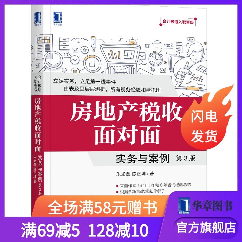 6241673 正版现货房地产税收面对面:实务与案例(第3版) 房地产税收 书籍商城