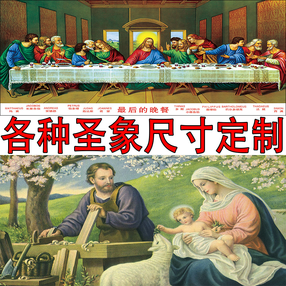 诞生教堂装饰最后的晚餐象耶稣善牧像天主教圣象定制圣家三口耶稣