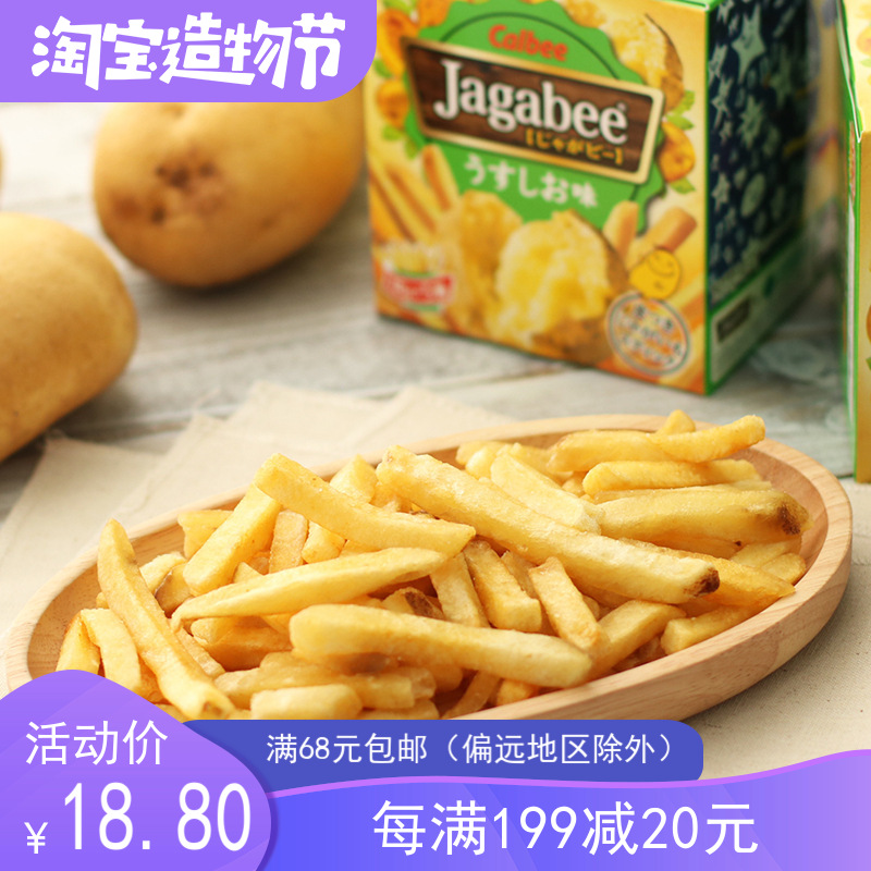 Recommend Calbee three brothers potato chips 80g net red puffed snack leisure snacks imported from Japan