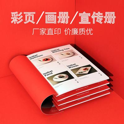 禾言定制宣传单 印刷 彩页 DM单 印刷 单页 画册 定做500张 企业宣传册图册定制产品员工手册说明书广告小册