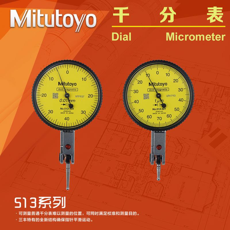 Япония три обильный Mitutoyo бар поляк диск микрометр стол 513-404C 401 405E474 471 475