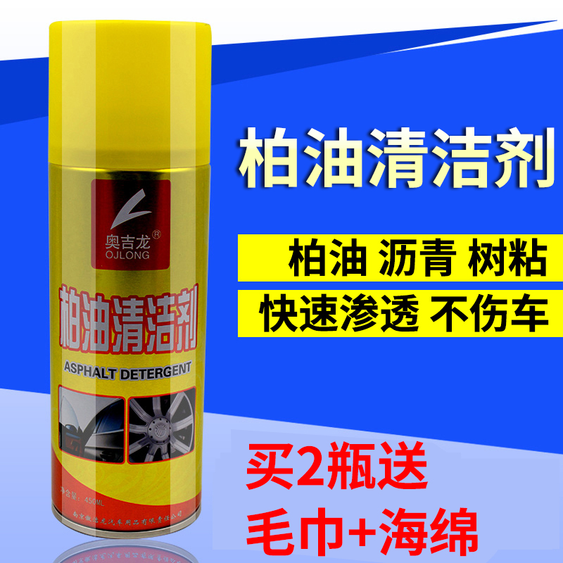 Ogiron asphalt cleaning agent shellac asphalt remover degreasing agent car washing products