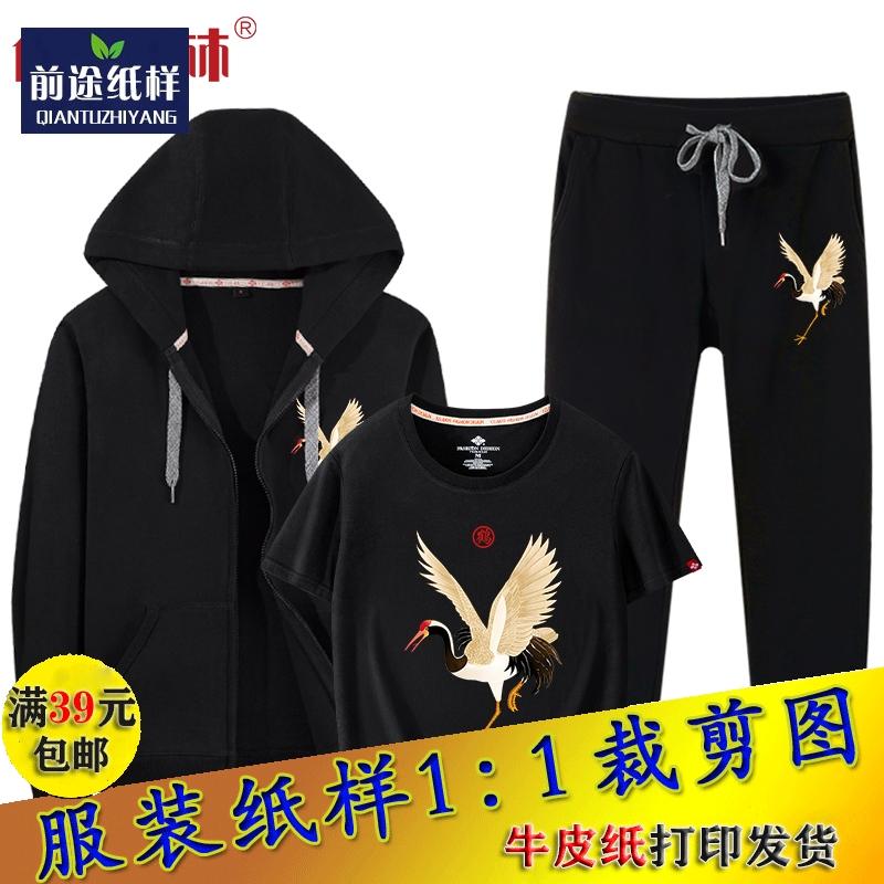 S149男中国风男装拉链连帽卫衣三件套1:1裁剪纸样纸板图纸牛皮纸