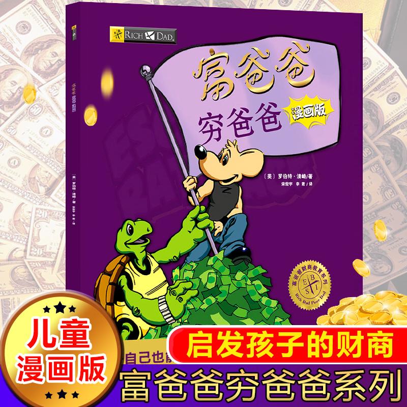 [邦雅图书专营店绘本,图画书]正版现货 富爸爸穷爸爸 少儿漫画版 月销量111件仅售25.8元