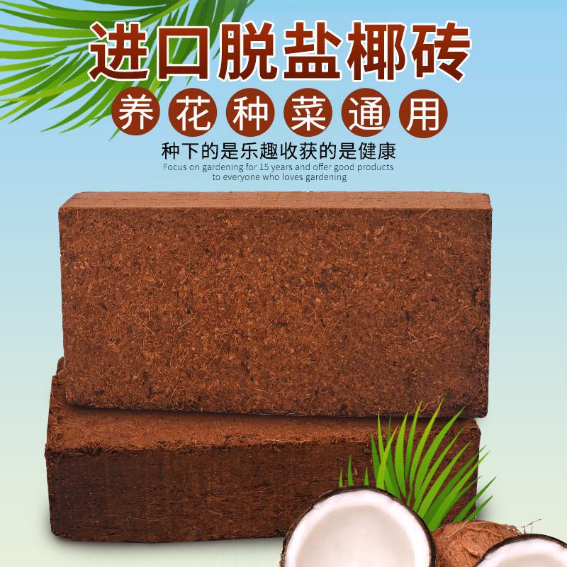 多肉有机土宠物爬虫垫材椰砖营养土椰粉砖兰花椰土椰砖无菌土