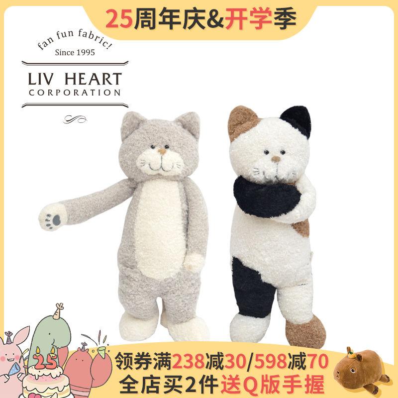 LIVHEART猫公仔毛绒玩具猫咪玩偶睡觉抱枕娃娃可爱茶米猫生日礼物