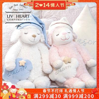 LIVHEART羊抱枕公仔儿童玩具毛绒布娃娃可爱睡觉玩偶生日礼物女孩