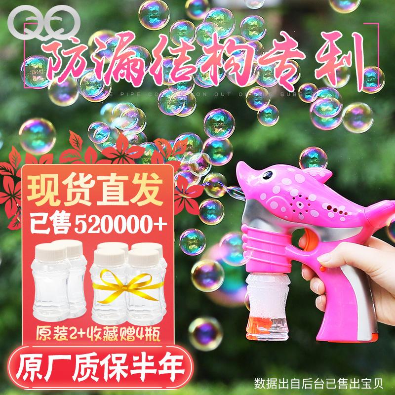 儿童泡泡机泡泡枪抖音同款玩具全自动不漏水电动补充液吹泡泡水棒