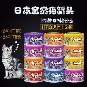 日本金赏猫罐头170g*12罐幼猫成猫零食英短美短湿粮主粮猫粮包邮