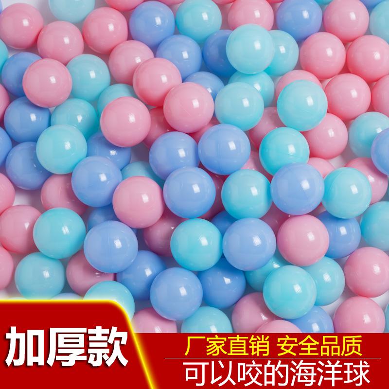儿童加厚8cm大号海洋球无毒波波乐园淘气堡玩具宝宝游乐场彩色池