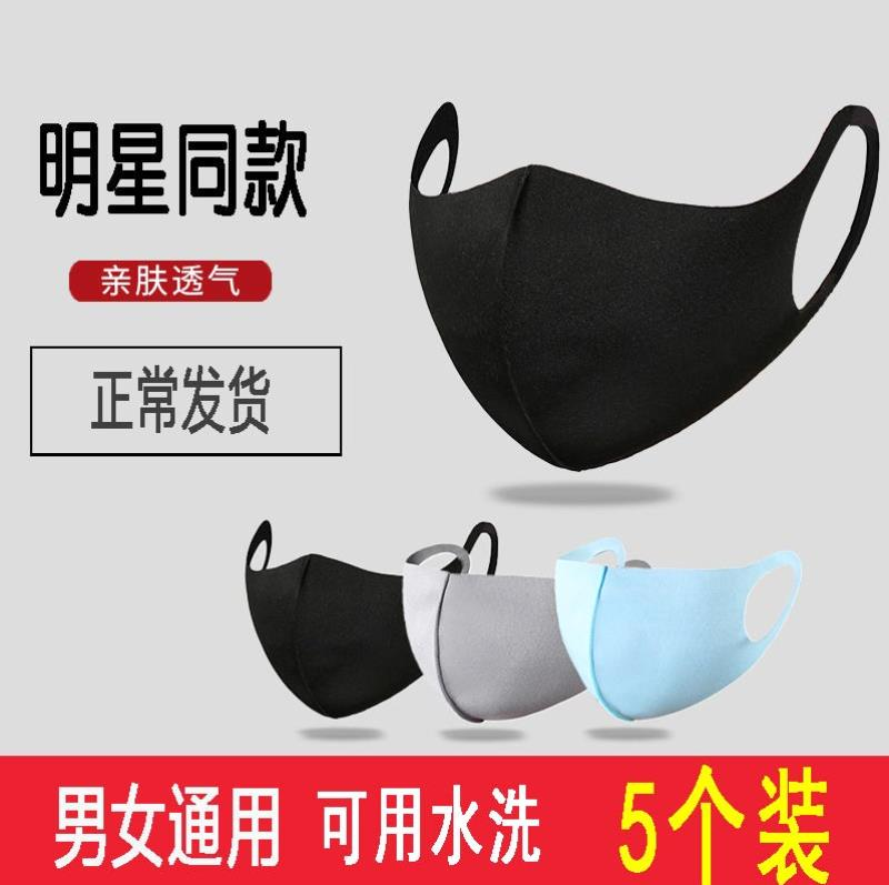 Non disposable + mouth + mask sanitary household