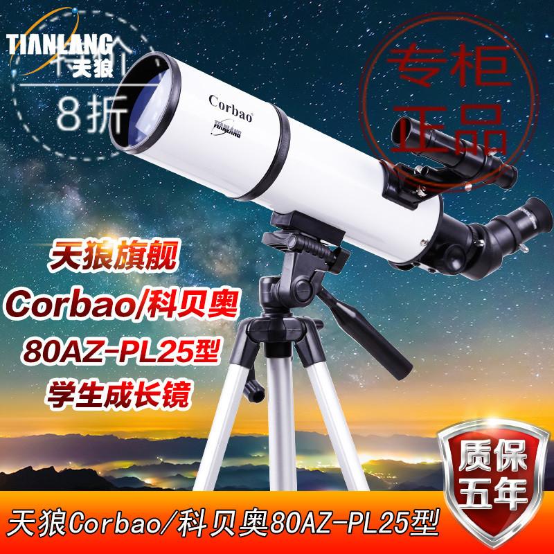 灏corbao科贝奥80az-pl25天文镜限时2件3折