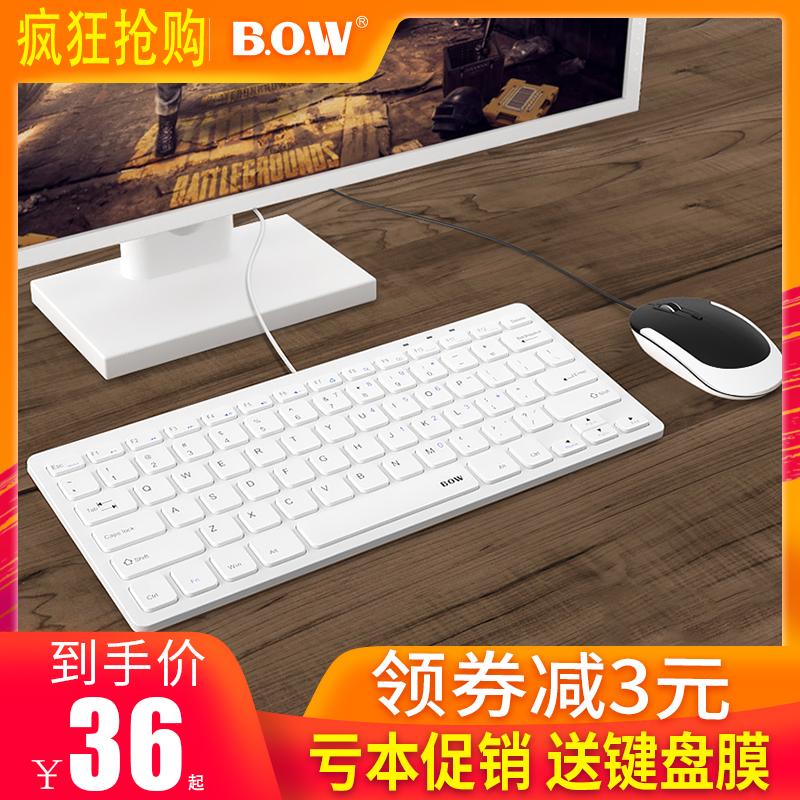 BOW航世笔记本台式电脑外接有线键盘鼠标套装无线无声静音小型USB