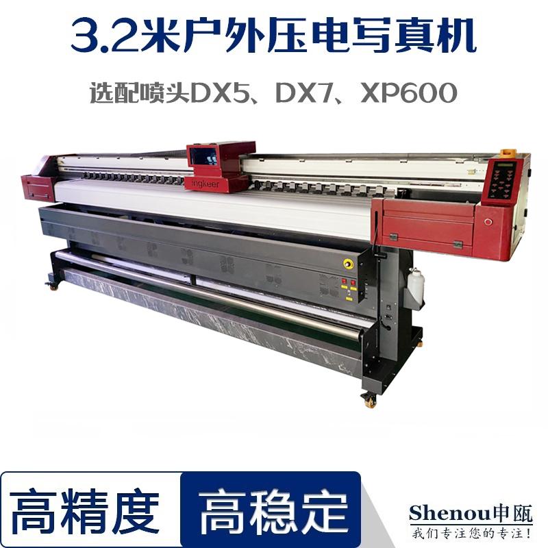 3.2米户外写真机 油性新五代广告喷绘机 XP600双喷头弱溶剂压电机