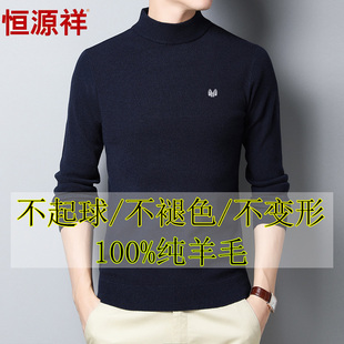 恒源祥男士100%纯羊毛衫修身打底衫