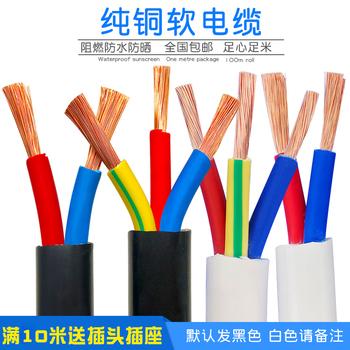电线rvv2芯1 1.5 2.5 4国标护套线