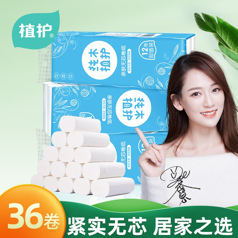 [Zhihu 36 rolls] Zhihu non core roll tissue 36 rolls toilet paper for household use