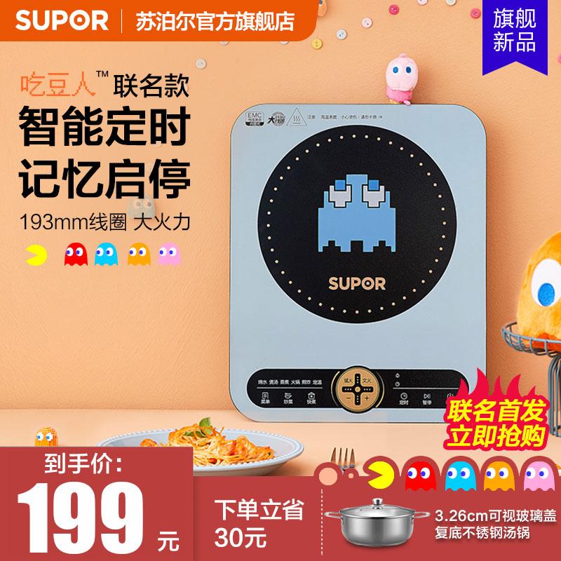 苏泊尔吃豆人联名家用电磁炉多功能一体小型迷你大功率电陶电池炉