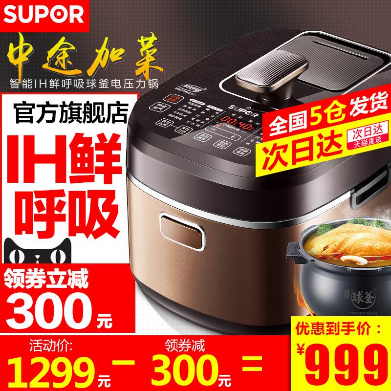 SUPOR/ провинция сучжоу причал ваш SY-50FH805Q умный напряжение сила горшок домой подлинный электричество высокое давление горшок 3 человек -4 человек