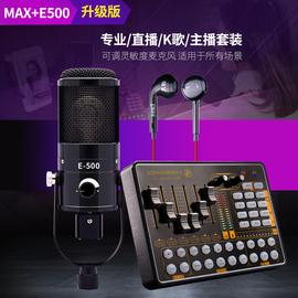 包邮天韵MAX配E500声卡套装抖音火山快手yy专业网红手机电脑通用