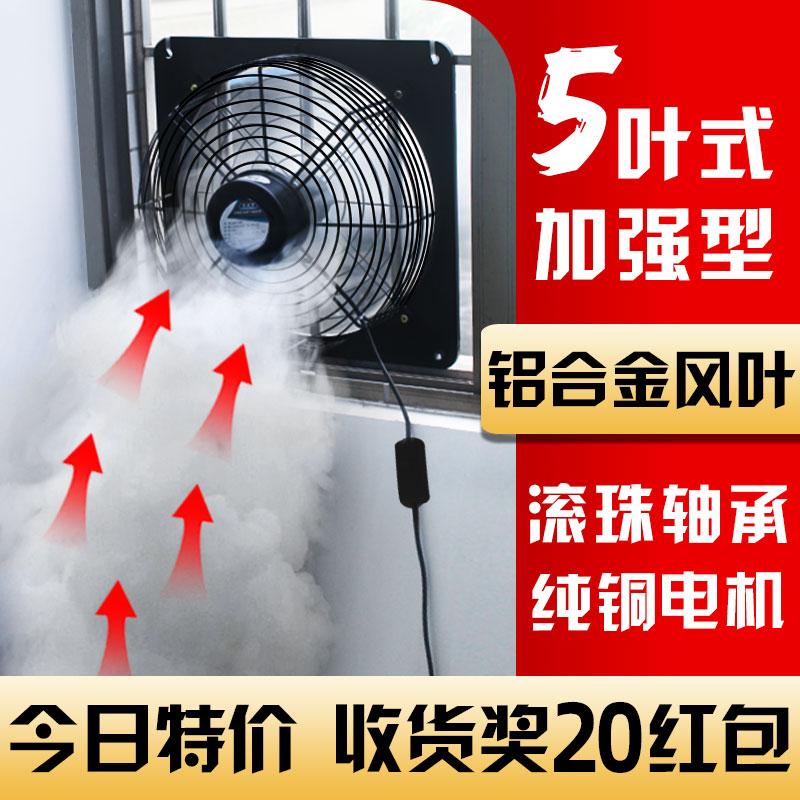 厨房家用排油烟窗式抽油烟抽风机