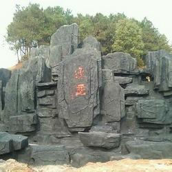 塑造大型水泥假山假树石头小区园林酒店 雕塑景观装饰流水假山