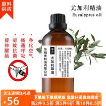 驅蚊驅蟲澳洲尤加利單方純精油100ml桉樹油凈化空氣暢通呼吸香薰