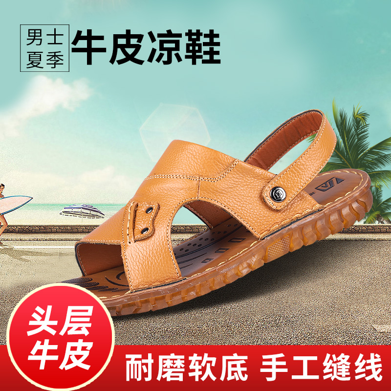 Sandals mens summer 2020 new leather leisure beach shoes thick, non slip and shock absorption rib sole