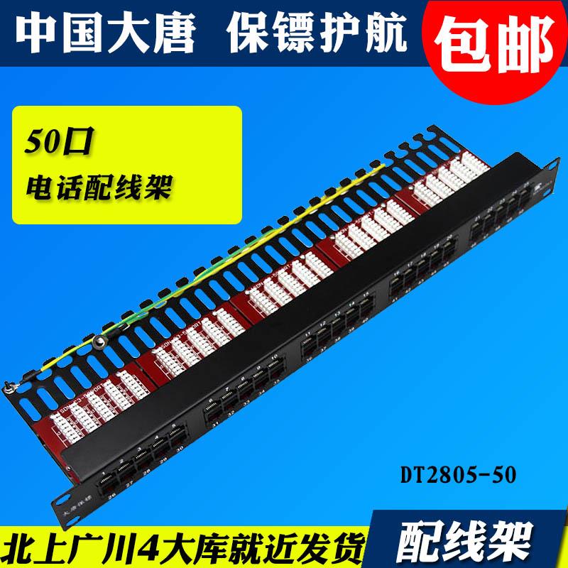 大唐保镖DT2805-50 110电话配线架50对 语音配线架50口 RJ11模块