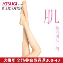 日本厚木日系高端夏季款肤色连裤袜