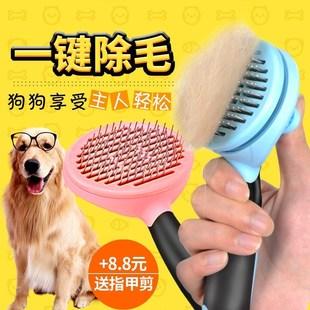 宠物狗梳子大型犬自助去毛脱毛器金毛长毛专用去死毛针梳狗狗用品