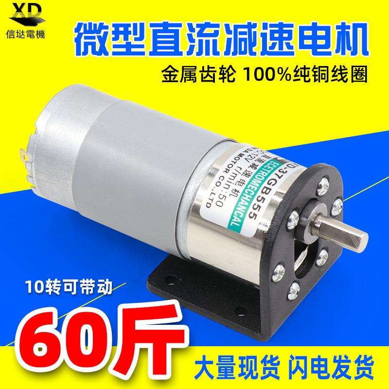 信达12v微型直流减速低速小电机