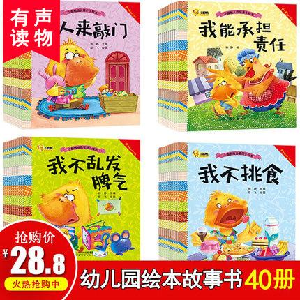 40本儿童绘本2-3岁儿童书籍3-6周岁中班大班语言训练情商0-3-4-5-6-7岁宝宝课外书幼儿园睡前小人书漫画故事书启蒙早教书有声读物